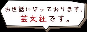 芸文社新卒採用サイト