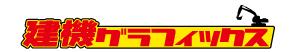 建機グラフィックス ロゴ