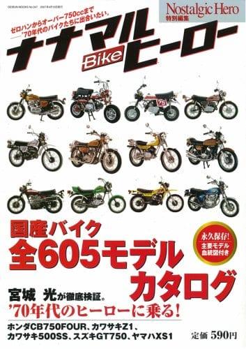 ナナマルバイクヒーロー 表紙