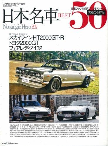 日本名車 BEST50