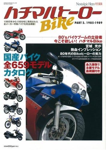 ハチマルバイクヒーローPart2. 表紙