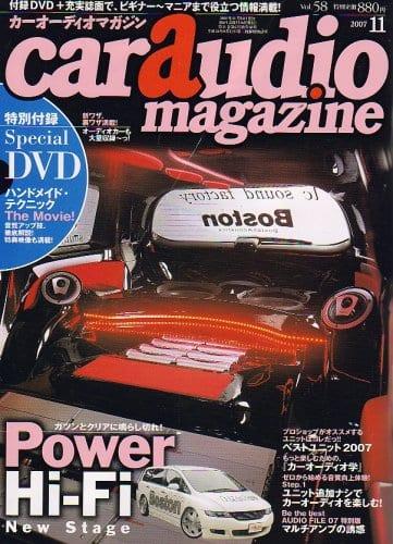 カーオーディオマガジン 2007年11月号 表紙