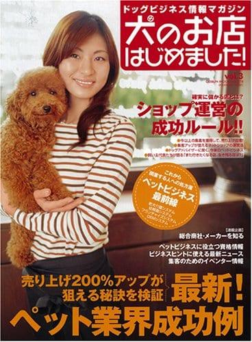 ドッグビジネス情報マガジン 犬のお店はじめました!表紙
