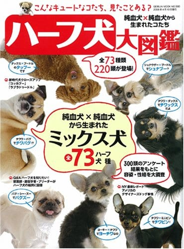 ハーフ犬大図鑑 表紙