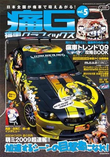痛車グラフィックス 痛G vol.5 表紙