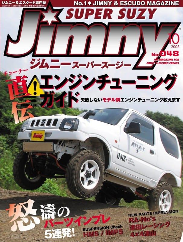 ジムニースーパースージー 2008年10月号表紙