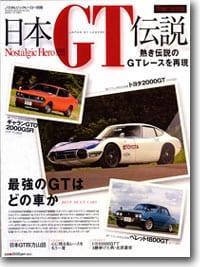 日本GT伝説 熱き伝説のGTレースを再現 表紙