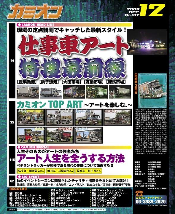 カミオン 08年12月号/Vol.312号 目次