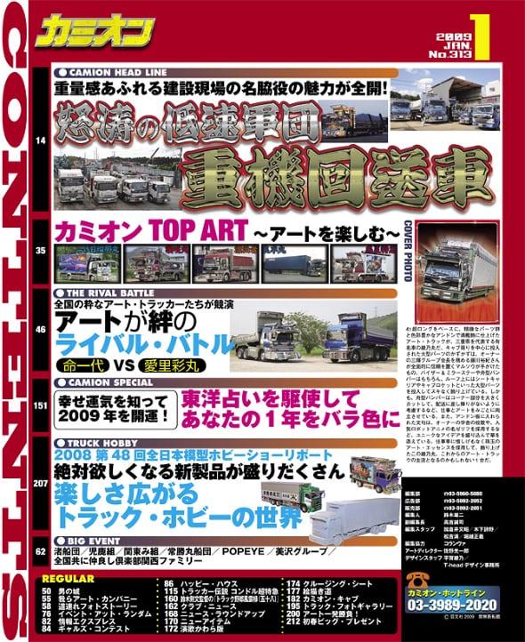 カミオン 09年01月号/Vol.313号 目次