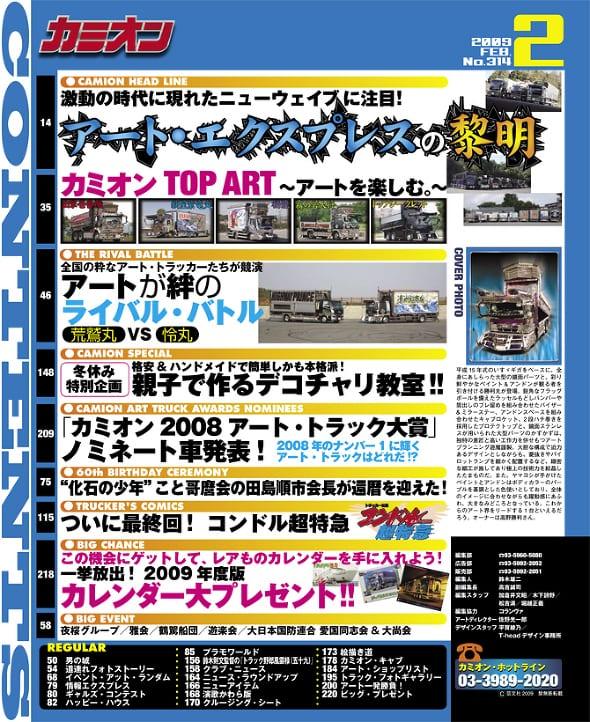 カミオン 09年02月号/Vol.314号目次