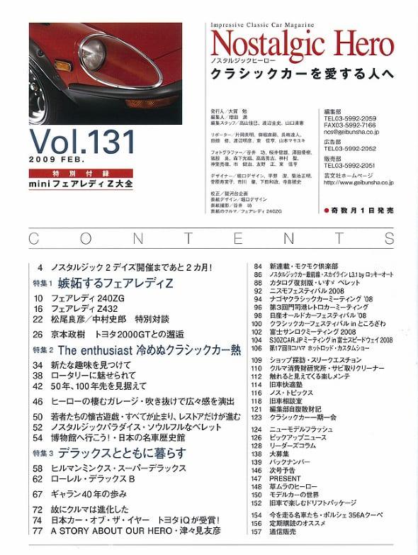 NostalgicHero 09年02月号/Vol.131目次