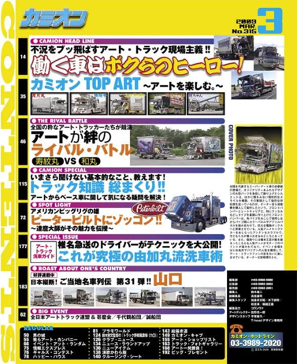 カミオン 09年03月号/Vol.315号目次