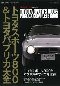 トヨタスポーツ800&トヨタパブリカ大全 表紙
