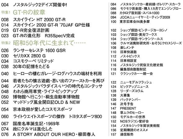 NostalgicHero09年04月号/Vol.132 目次