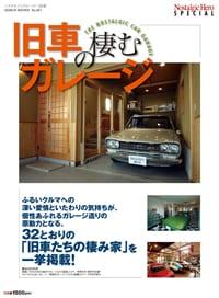 旧車の棲むガレージ 表紙