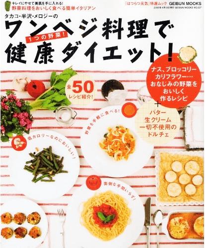 ワンベジ料理で健康ダイエット タカコ半沢メロジー 表紙