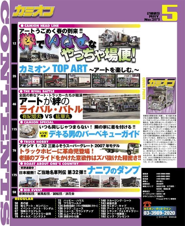 カミオン 09年05月号/Vol.317号目次