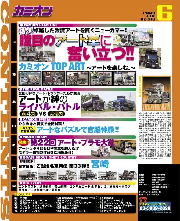 カミオン 09年06月号/Vol.318号目次