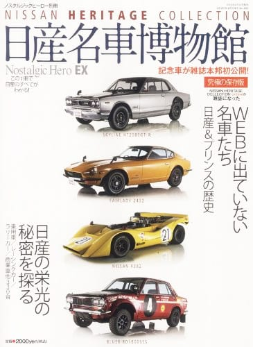 日産名車博物館 表紙