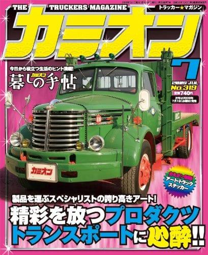 カミオン 2009年7月号表紙