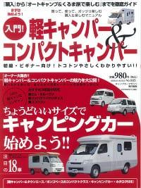 まず始めよう!入門!軽キャンパー&コンパクトキャンパー 表紙