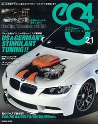 eS4 エスフォー表紙 2009年 No.21