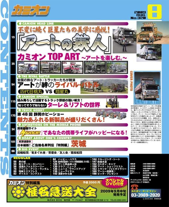 カミオン 09年08月号/Vol.320号目次