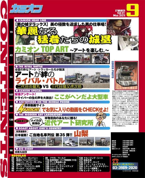 カミオン 09年09月号/Vol.321号目次
