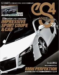 eS4 エスフォー表紙 2009年 No.22