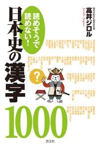 高井ジロル著 読めそうで読めない!日本史の漢字1000