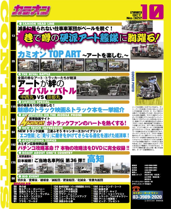カミオン 09年10月号/Vol.322号目次