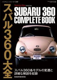 スバル360大全 表紙