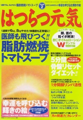はつらつ元気 2008年2月号 「自力で治す!」が成功する健康実用誌