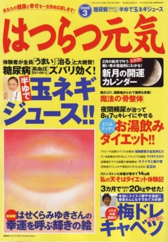 はつらつ元気 2008年3月号 「自力で治す!」が成功する健康実用誌