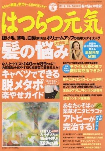 はつらつ元気 2008年5月号 「自力で治す!」が成功する健康実用誌