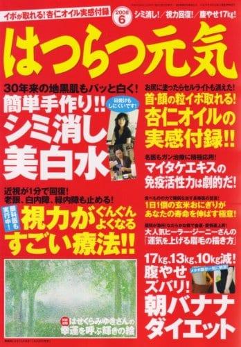 はつらつ元気 2008年6月号 「自力で治す!」が成功する健康実用誌