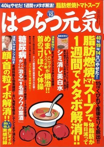 はつらつ元気 2008年10月号 「自力で治す!」が成功する健康実用誌