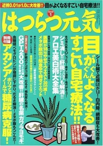 はつらつ元気 2009年1月号 「自力で治す!」が成功する健康実用誌