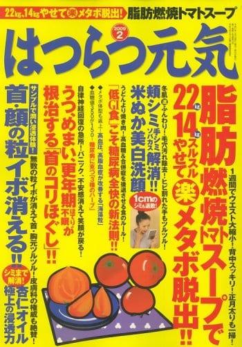 はつらつ元気 2009年2月号 「自力で治す!」が成功する健康実用誌