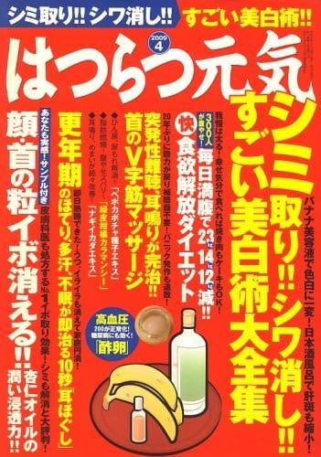 はつらつ元気 2009年4月号 「自力で治す!」が成功する健康実用誌