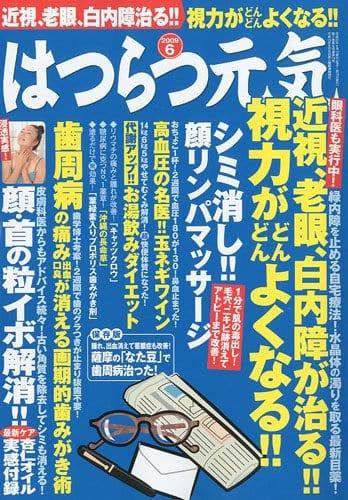 はつらつ元気 2009年6月号 「自力で治す!」が成功する健康実用誌