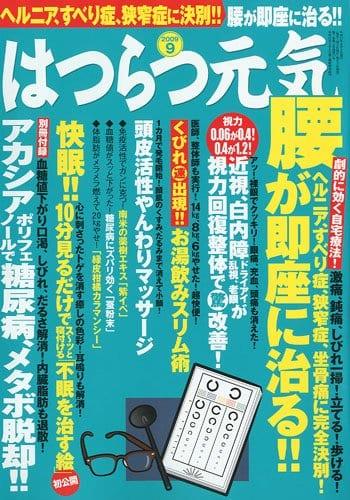 はつらつ元気 2009年9月号 「自力で治す!」が成功する健康実用誌