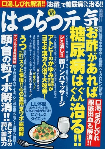 はつらつ元気 2009年10月号 「自力で治す!」が成功する健康実用誌