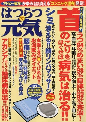 はつらつ元気 2010年5月号 「自力で治す!」が成功する健康実用誌
