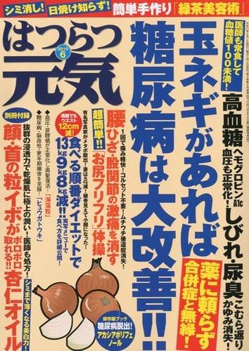 はつらつ元気 2010年6月号 「自力で治す!」が成功する健康実用誌