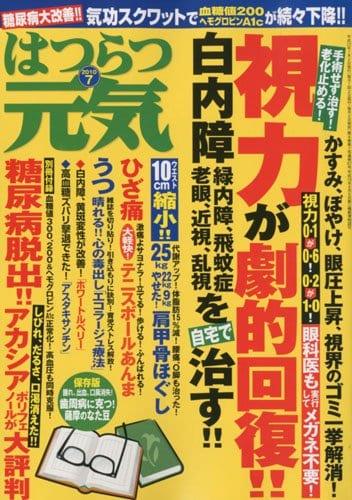はつらつ元気 2010年7月号 「自力で治す!」が成功する健康実用誌