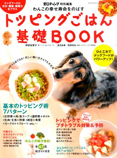 わんこの幸せ寿命をのばすトッピングごはん基礎BOOK 表紙 愛犬チャンプ特別編集ムック本