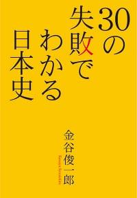30の失敗でわかる日本史 金谷俊一郎 表紙