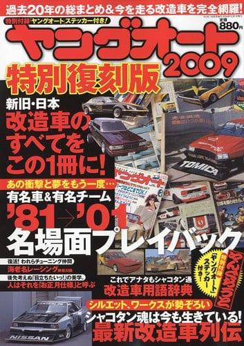 ヤングオート2009 特別復刻版表紙