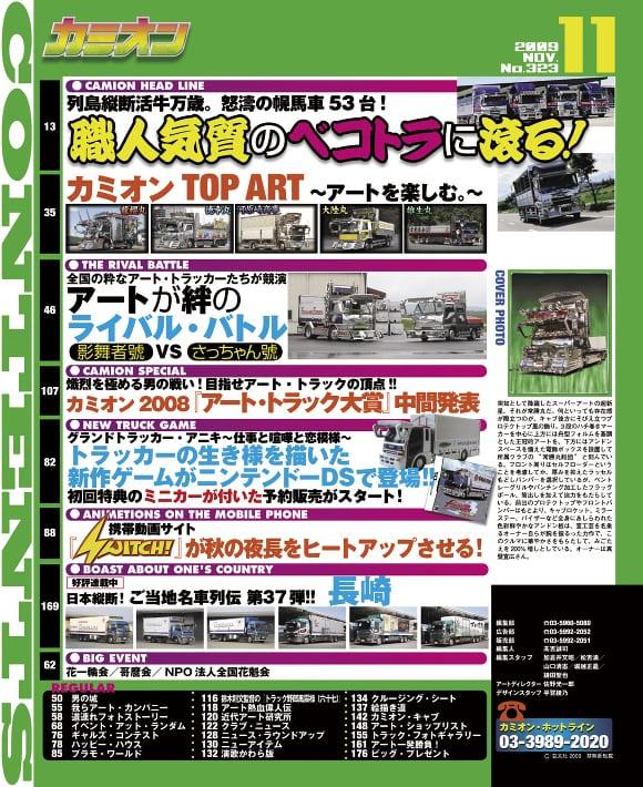 カミオン 09年11月号/Vol.323号目次